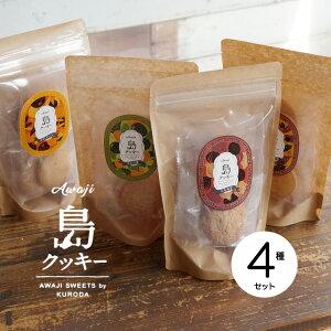 【産地直送】島クッキー詰め合わせ4種 たまねぎ なるとオレン ジびわの葉 なると金時【淡路島 KURODA】