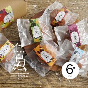 【産地直送】島ケーキ 詰め合わせ6種 いちじく 玉ねぎ 淡路地酒 びわ 鳴門金時 なるとオレンジ【淡路島 KURODA】