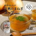 【送料無料】【産地直送】成井さんちの完熟たまねぎスープ 100g【淡路島】