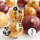 【産地直送】【本島送料無料】成井さんちの完熟たまねぎ3kg赤玉MIX【淡路島オニオンクラブ】