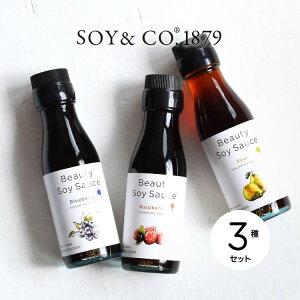 【産地直送】Beauty Soy Sauce ビューティーソイソース 人気の3本セット