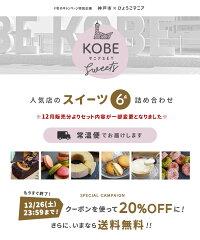 【産地直送】【KOBEマニア】神戸スイーツセット(常温)【ひょうごマニア】お取り寄せ グルメ スイーツ 美味しい おいしい ギフト 福袋 プレゼント お菓子