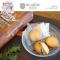 『ma couleur』マ・クルール ハニーポットサンドせ グルメ スイーツ 美味しい おいしい ギフト 福袋 プレゼント お菓子 焼き菓子 焼菓子