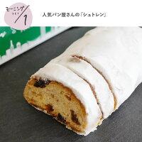 人気パン屋さんが作る「シュトレン(Stollen)」取り寄せグルメスイーツシュトーレンパン美味しいおいしいギフト福袋プレゼント詰