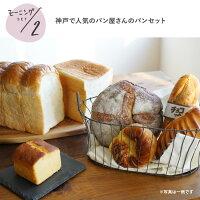 人気のパン屋さんのパンセットり寄せグルメスイーツシュトーレンパン美味しいおいしいギフト福袋プレゼント詰め