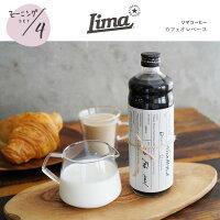 『LIMACOFFEEROASTERS』CAFEAULAITBASE(カフェオレベース)せグルメスイーツシュトーレンパン美味しいおいしいギフト福袋プレゼント詰め合わせ