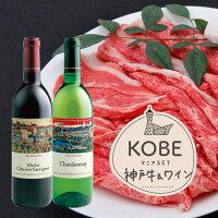 【産地直送】【KOBEマニア】神戸牛&神戸ワインセット〈クール冷蔵便〉【ひょうごマニア】