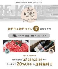 【産地直送】【KOBEマニア】神戸牛&神戸ワインセット〈クール冷蔵便〉【ひょうごマニア】お取り寄せ お取り寄せグルメ おとりよせ 美味しい おいしい