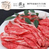 神戸牛専門店『辰屋』 すき焼き/神戸牛赤身スライス肉 500g取り寄せ お取り寄せグルメ おとりよせ 美味しい おいしい 食品