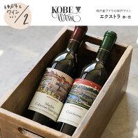 『神戸ワイナリー』 神戸産のブドウを使って丁寧に造られた神戸ワイン2本セットり寄せ お取り寄せグルメ おとりよせ 美味しい おいしい 食品 食
