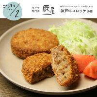 神戸牛専門店『辰屋』 お肉屋さんの神戸牛コロッケ 10個り寄せ お取り寄せグルメ 美味しい おいしい 珍味 食べ