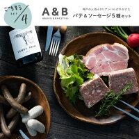 人気のイタリアンバル『ABUKU&BARSTRO』 パテ&ソーセージ5種セットせ お取り寄せグルメ 美味しい おいしい 珍味 食べ比べ