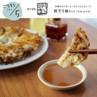 神戸の人気店『餃子酒場のり吉くん』 餃子5種セットお取り寄せグルメ 美味しい おいしい 珍味 食べ比べ おつまみ