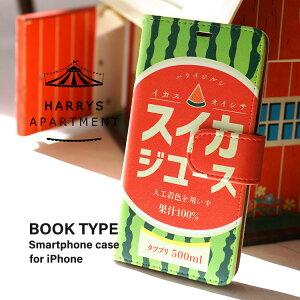 【産地直送】iPhone対応 手帳型 スマホケース[スイカジュース] iPhone12/12Pro Max iPhone12mini iPhone11 Pro Max iPhone11 iPhoneXR iPhoenX/XS iPhone7/8〈メール便〉 のしギフト不可【ハリーズアパートメント】