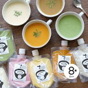【産地直送】コールドプレス スープセット 8種〈クール■冷凍■便〉健康マルシェ