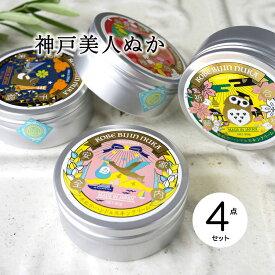 【産地直送】神戸美人ぬか 米ぬかハンド&スキンクリーム(4種類セット)〈メール便〉【美人ぬか本舗】