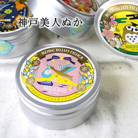 【産地直送】【お好きな香り1点】神戸美人ぬか 米ぬかハンド&スキンクリーム〈メール便〉【美人ぬか本舗】