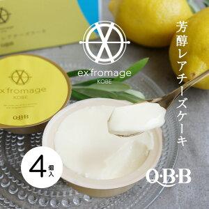 【産地直送】【期間限定】ex'fromage KOBE 淡路島レモンレアチーズケーキ4個入り|のしギフト不可【Q・B・B 六甲バター株式会社】