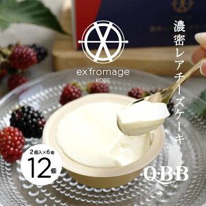 【送料無料】【産地直送】ex'fromage KOBE 濃密レアチーズケーキ2個入り《6点セット》【Q・B・B 六甲バター株式会社】
