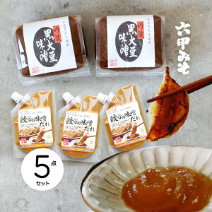 【産地直送】六甲みそ 丹波黒大豆味噌 & 餃子の味噌だれ 5点詰め合わせ【芦屋 六甲みそ】