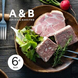 【産地直送】A&B パテとハムの極上イタリアンギフトセット A〈クール■冷凍■便〉【ABUKU&BARSTRO】