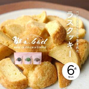 【産地直送】ラスクッキー6点セット[プレーン・抹茶・ココア各2点]|のしギフト不可【摂津 神戸市 i.b&d 】
