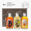 【産地直送】森の蜜酒 300ml×3本入 リキュール 果実酒 いちご ゆず うめ【山名酒造 奥丹波】