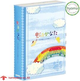 ペット供養 虹のかなた メモリアルギフト6点セット カメヤマ ミニ ろうそく ミニ仏壇 ペット用