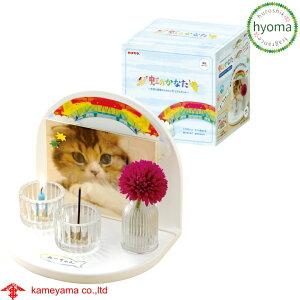 虹のかなた メモリアルステージ 雲色 カメヤマ ミニ ろうそく ミニ仏壇 ペット供養 ペット用