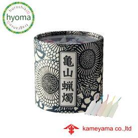 亀山五色蝋燭 (カメヤマ/亀山/カメヤマローソク)亀山蝋燭・ロウソク・ろうそく・ローソク・プチギフト