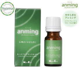 anming ルームフレグランスオイル 10ml (日本香堂/アンミング)リラックス効果 快眠 熟睡 不眠・ストレスでお困りの方へ。