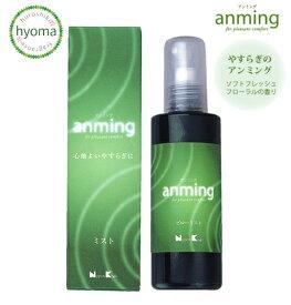 anming ピローミスト 100ml (日本香堂/アンミング)リラックス効果 快眠 熟睡 不眠・ストレスでお困りの方へ。