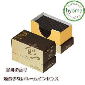 ルームインセンス煎(せん) 玉初堂 煙の少ないお線香 120g/長さ90mm 和風モダン 芳ばしい珈琲の香り