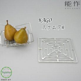 【送料無料】 能作 KAGO -スクエア‐M 本錫100%の曲がる器KAGO(かご) 新築祝い 結婚祝い 内祝い 出産祝い