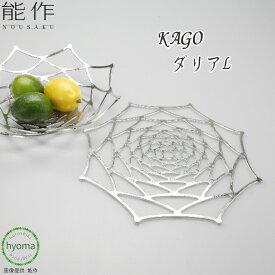 【送料無料】 能作 KAGO - ダリアーL 本錫100%の曲がる器KAGO(かご) 新築祝い 結婚祝い 内祝い 出産祝い
