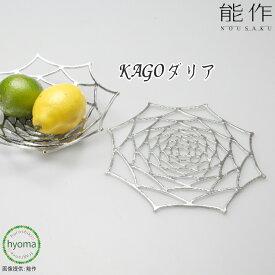 【送料無料】 能作 KAGO - ダリア 本錫100%の曲がる器KAGO(かご) 新築祝い 結婚祝い 内祝い 出産祝い