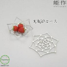 【メール便送料無料】能作 KAGO -ローズ 本錫100%の曲がる器KAGO(かご) 新築祝い 結婚祝い 内祝い 出産祝い