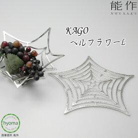 【送料無料】 能作 KAGO - ベルフラワー-L 本錫100%の曲がる器KAGO(かご) 新築祝い 結婚祝い 内祝い 出産祝い