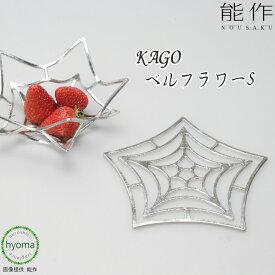【送料無料】能作 KAGO - ベルフラワー-S 本錫100%の曲がる器KAGO(かご) 新築祝い 結婚祝い 内祝い 出産祝い