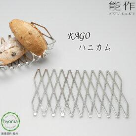 【送料無料】 能作 KAGO - ハニカム 本錫100%の曲がる器KAGO(かご) 新築祝い 結婚祝い 内祝い 出産祝い