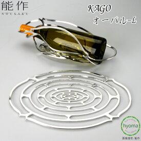 【送料無料】 能作 KAGO -オーバル‐L 本錫100%の曲がる器KAGO(かご) 新築祝い 結婚祝い 内祝い 出産祝い