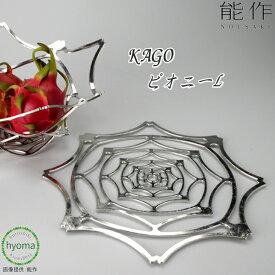 【送料無料】 能作 KAGO -ピオニー‐L 本錫100%の曲がる器KAGO(かご) 新築祝い 結婚祝い 内祝い 出産祝い