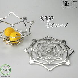 【送料無料】 能作 KAGO -ピオニー‐S 本錫100%の曲がる器KAGO(かご) 新築祝い 結婚祝い 内祝い 出産祝い