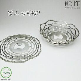 【送料無料】能作 富山のKAGO 本錫100%の曲がる器KAGO(かご) 新築祝い 結婚祝い 内祝い 出産祝い