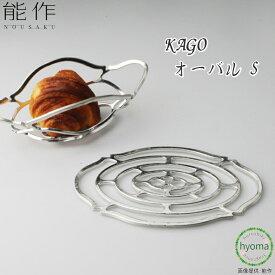 【送料無料】能作 KAGO -オーバル‐S 本錫100%の曲がる器KAGO(かご) 新築祝い 結婚祝い 内祝い 出産祝い