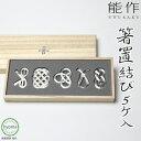 【ネコポス送料無料】能作 箸置き 結び 5個入 箸置 おしゃれ セット はしおき プレゼント シンプル 錫製品 新築祝い …