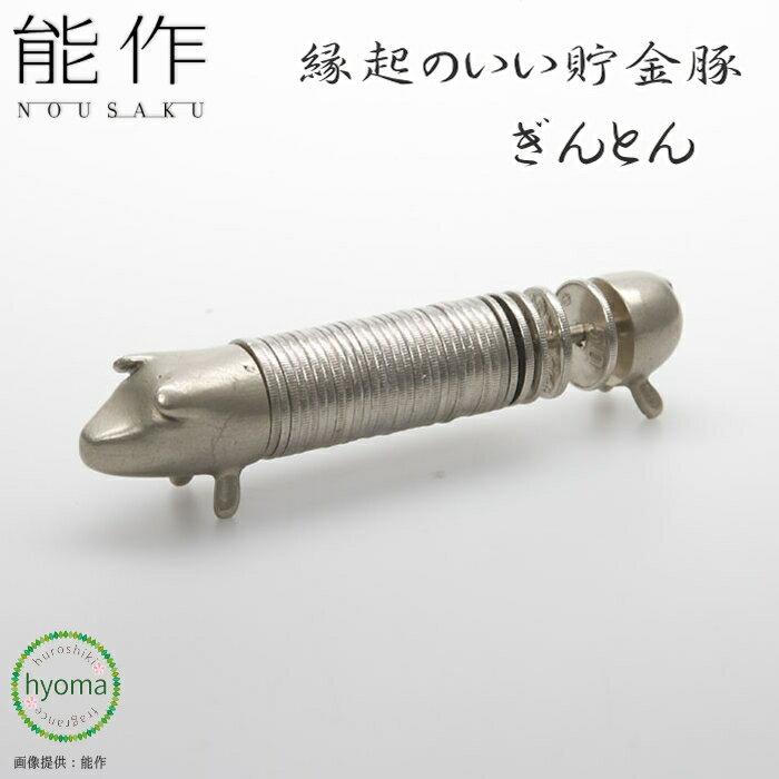 能作 縁起のいい貯金豚 ぎんとん Tokyo Midtown Award 2011デザインコンペ グランプリ受賞作