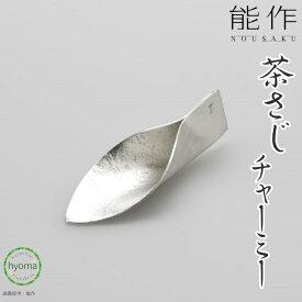 【定形外郵便対応可】能作 茶さじ・チャーミ 日本茶 錫100% 錫の食器 新築祝い 結婚祝い 内祝い 出産祝い