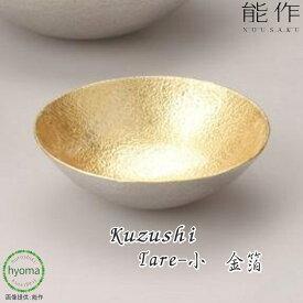 能作 Kuzushi-Tare-小 金箔 錫100% 錫の食器 新築祝い 結婚祝い 内祝い 出産祝い
