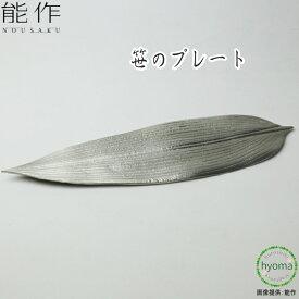 【メール便送料無料】能作 笹のプレート 錫100% 錫の食器 新築祝い 結婚祝い 内祝い 出産祝い